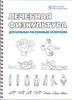 Лечебная физкультура для больных рассеянным склерозом - Овчаров В.В. - 2010 ...