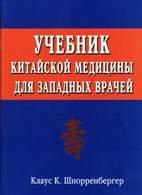 Учебник китайской медицины для западных врачей - Шнорренбергер К. - 2007 год