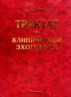 Трактат по клинической эхографии - Аурел Пену - 2004 год