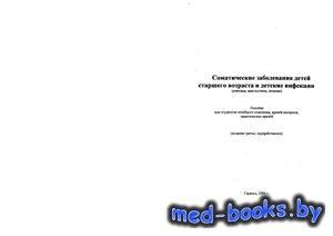 Соматические заболевания детей старшего возраста и детские инфекции - Балык ...