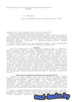 Клинические формы дисплазии соединительной ткани у детей - Аббакумова Л.Н. - 2006 год