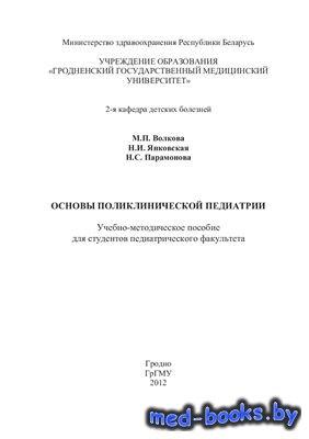 Основы поликлинической педиатрии - Волкова М.П., Янковская Н.И., Парамонова ...