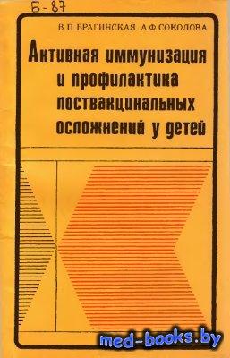 Активная иммунизация и профилактика поствакцинальных осложнений у детей - Б ...