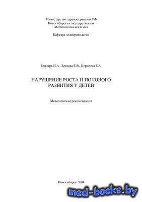 Нарушение роста и полового развития у детей - Бондарь И.А., Зенкова Е.В., К ...