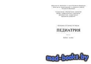 Педиатрия. Часть I - Боженов Ю.А., Ерохова З.Н., Фирсова Н.В. - 2005 год