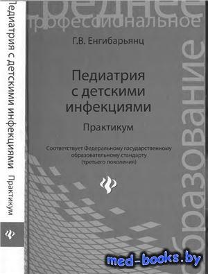 Педиатрия с детскими инфекциями - Енгибарьянц Г.В. - 2012 год