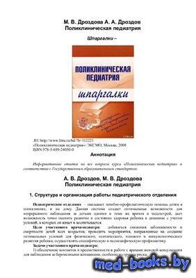 Поликлиническая педиатрия. Шпаргалки - Дроздов А.А. Дроздова М.В. - 2008 го ...