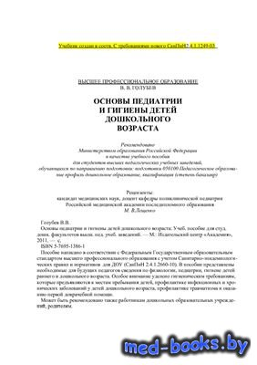 Основы педиатрии и гигиены детей дошкольного возраста - Голубев В.В. - 2011 ...