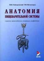 Анатомия пищеварительной системы. Учебное пособие - И.В. Гаиворопский, Г.И. Ничипорук - 2006 год