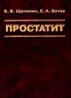 Простатит. Практическое пособие - Щетинин В.В., Зотов Е.А. - 2003 год