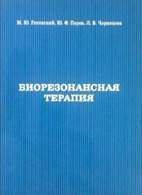 Биорезонансная терапия - Готовский М.Ю., Перов Ю.Ф., Чернецова Л.В. - 2008 год
