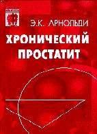 Хронический простатит - Арнольди Э.К. - 1999 год