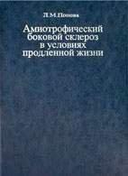 Амиотрофический боковой склероз в условиях продленной жизни - Попова Л.М. - 1998 год