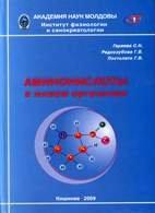 Аминокислоты в живом организме - С.Н. Гараева, Г.В. Редкозубова, Г.В. Постолати - 2009 год