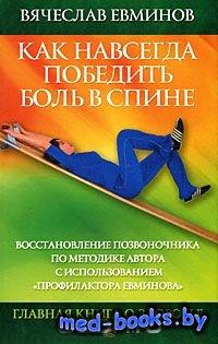 Как навсегда победить боль в спине - Евминов В.В. - 2005 год