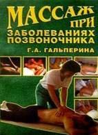 Массаж при заболеваниях позвоночника - Г. А. Гальперина - 2004 год