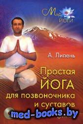 Простая йога для позвоночника и суставов - Андрей Липень - 2008 год