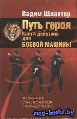 Путь героя. Книга действия для боевой машины - Шлахтер Вадим - 2009 год