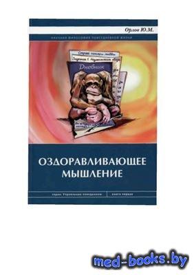 Оздоравливающее мышление - Орлов Ю.М. - 2006 год