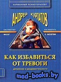 Как избавиться от тревоги, депрессии и раздражительности - Курпатов Андрей  ...