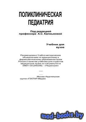 Поликлиническая педиатрия - Калмыкова А.С. - 2007 год