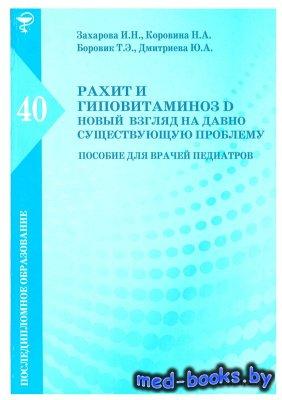 Рахит и гиповитаминоз Д - новый взгляд на давно существующую проблему - Зах ...