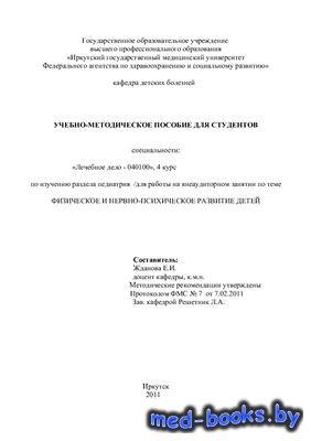 Физическое и нервно-психическое развитие детей - Жданова Е.И. - 2011 год