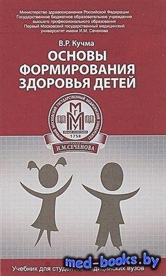 Основы формирования здоровья детей - Кучма В.Р. - 2016 год