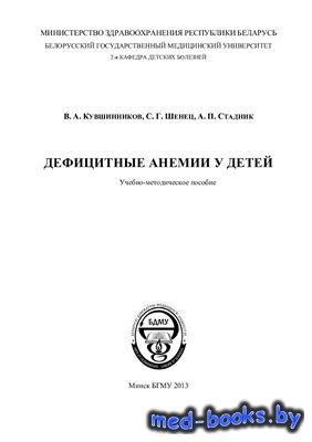 Дефицитные анемии у детей - Кувшинников В.А., Шенец С.Г., Стадник А.П. - 20 ...