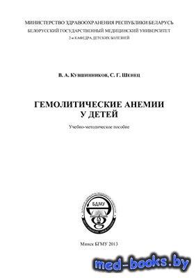 Гемолитические анемии у детей - Кувшинников В.А., Шенец С.Г. - 2013 год