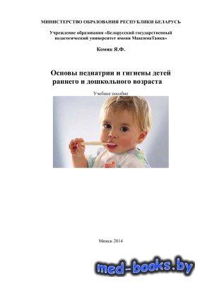 Основы педиатрии и гигиены детей раннего и дошкольного возраста - Комяк Я.Ф ...