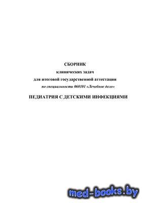Сборник клинических задач. Педиатрия с детскими инфекциями - Киясова Л.М.,  ...