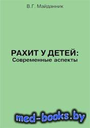 Рахит у детей: современные аспекты - Майданник В.Г. - 2006 год
