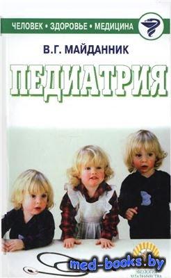 Педиатрия - Майданник В.Г. - 1999 год