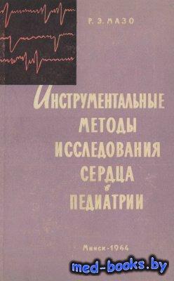 Инструментальные методы исследования сердца в педиатрии - Мазо Р.Э. - 1964  ...