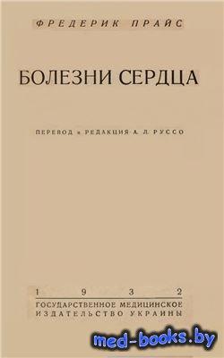 Болезни сердца - Прайс Фредерик - 1932 год