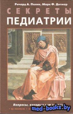 Секреты педиатрии - Полин Р.А., Дитмар М.Ф. - 1999 год