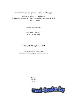 Грудное детство - Парамонова Н.С., Янковская Н.И. - 2011 год
