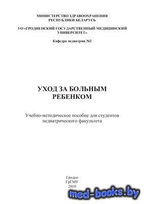 Уход за больным ребенком - Парамонова Н.С. - 2010 год