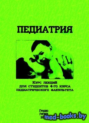 Педиатрия - Парамонова Н.С. - 2011 год