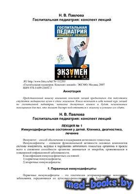 Госпитальная педиатрия: конспект лекций - Павлова Н.В. - 2007 год