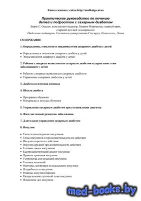 Практическое руководство по лечению детей и подростков с сахарным диабетом - Ольсен Бирте С., Мортенсен Хенрик - 2005 год