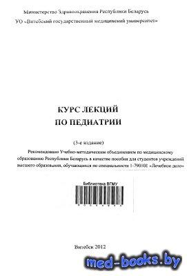 Курс лекций по педиатрии - Новикова В.И. и др. - 2012 год