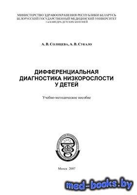 Дифференциальная диагностика низкорослости у детей - Солнцева А.В., Сукало А.В. - 2007 год