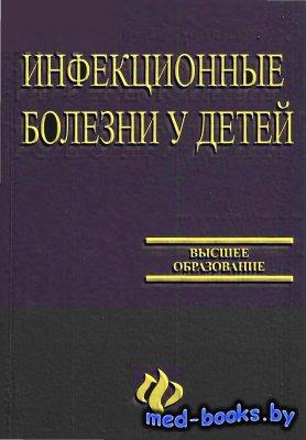Инфекционные болезни у детей - Симованьян Э.Н. - 2007 год