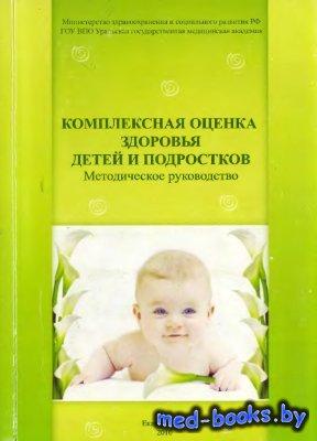 Комплексная оценка здоровья детей и подростков - Санникова Н.Е. - 2010 год