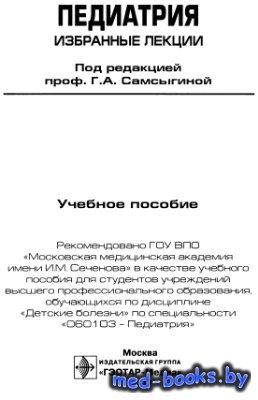 Педиатрия. Избранные лекции - Самсыгина Г.А. - 2009 год