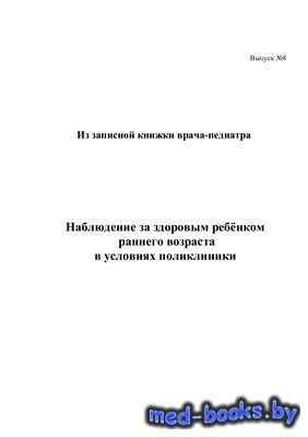 Наблюдение за здоровым ребёнком раннего возраста в условиях поликлиники - Рябова Е.А., Малофеевская И.Н. - 2008 год