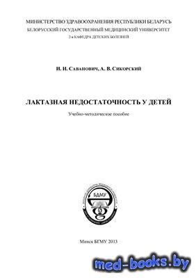 Лактазная недостаточность у детей - Саванович И.И., Сикорский А.В. - 2013 год