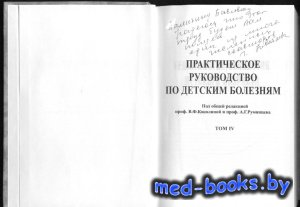 Гематология и онкология детского возраста. Том 4 - Румянцев А.Г., Самочатов ...